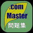ドットコムマスター問題集 icon