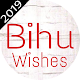 Bihu Download for PC Windows 10/8/7