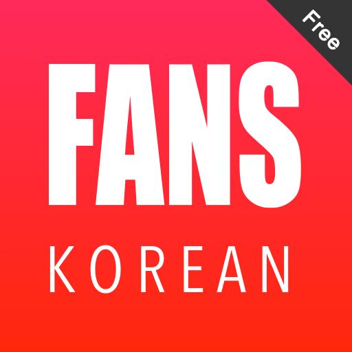 Korea Fans Free 遊戲 App LOGO-硬是要APP