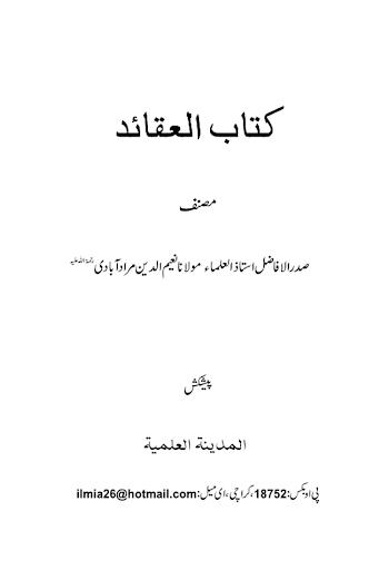 Urdu Islami ramzan Bayanat