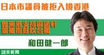 日本市議員被拒入境香港 曾來港支持區諾軒並被指鼓吹台獨