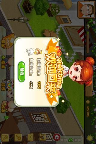 QQ餐厅 480x320版 screenshot 2