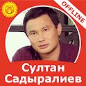 Султан Садыралиев - ырлар жыйнагы icon