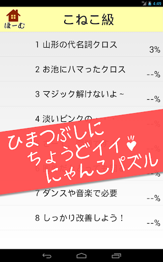 u30afu30edu30b9u30efu30fcu30c9u3000u6687u3064u3076u3057u306bu6700u9069u306au304bu308fu3044u3044u732bu306eu7121u6599u30d1u30bau30ebu30b2u30fcu30e0 apkpoly screenshots 8
