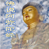 Amitabha Chants