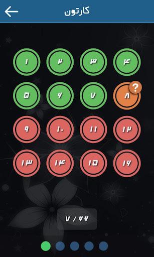 بازی لغت چی؟ (What Word) screenshot