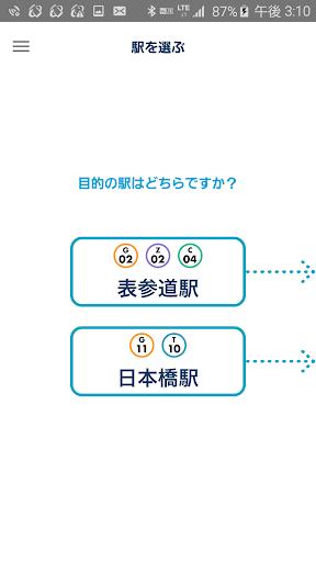 東京メトロ かんたん経路案内アプリ