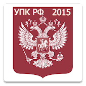 УПК РФ 2015 (бспл)
