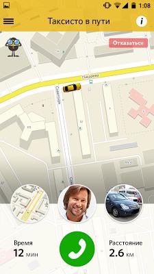 Taxisto - такси в Новосибирске - screenshot