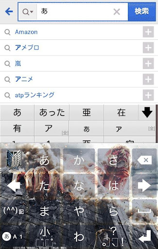 映画「進撃の巨人」★無料きせかえキーボード顔文字無料