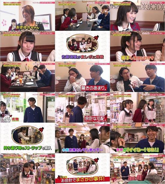 (TV-Variety)(720p) NGT48のにいがったフレンド! ep76 180702