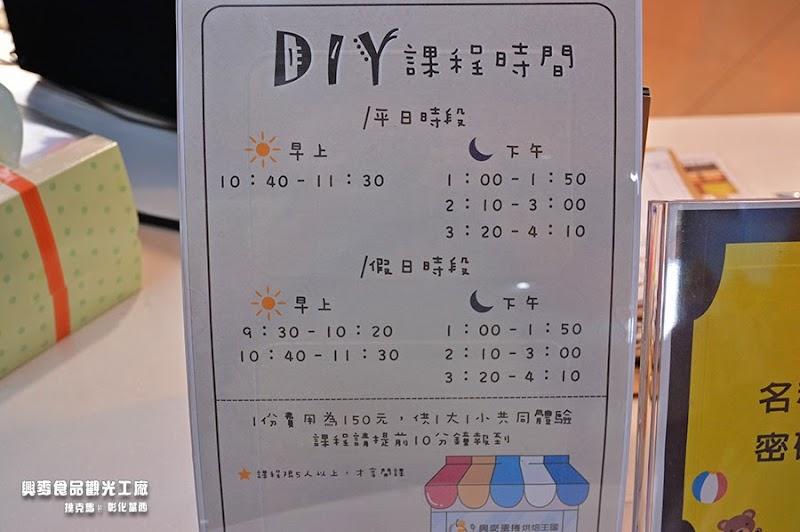 興麥觀光工廠DIY時段