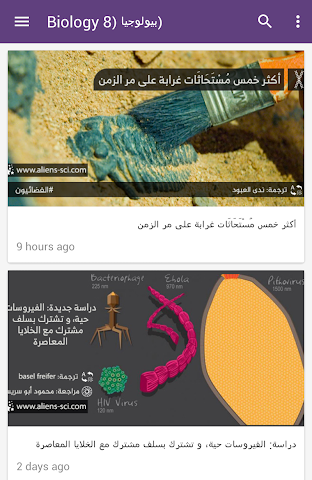 android الفضائيون The Aliens Screenshot 3