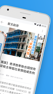 香港01 即時新聞- screenshot thumbnail