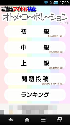 ご当地アイドル検定 オトメ☆コーポレーション version