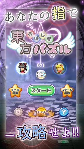 東方おはじきパズル~完全無料のひっぱりゲーム~