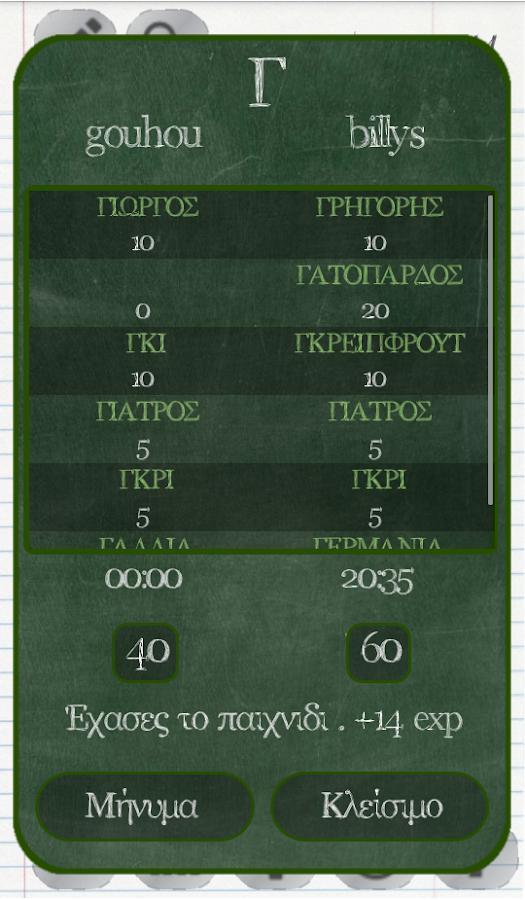 Ονόματα Ζώα Φυτά - στιγμιότυπο οθόνης