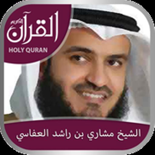 Quran audio : Mishary Alafasy