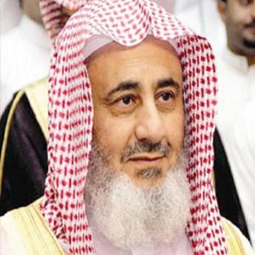 عبدالمحسن العبيكان - قران كريم