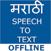 Marathi Speech To Text Converter