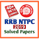 RRB NTPC 2019 Solved Papers APK
