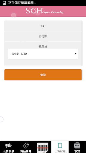 玩免費購物APP|下載SCH廠商專區 app不用錢|硬是要APP