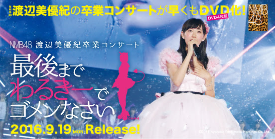 (DVDISO) NMB48 渡辺美優紀卒業コンサート in ワールド記念ホール ~最後までわるきーでゴメンなさい~