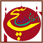 Islamic Stories In Urdu
