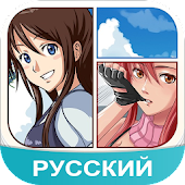 Amino Anime Russian аниме и манга