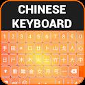 Chinese Keyboard icon