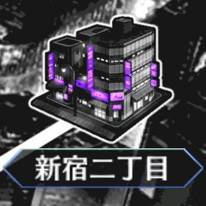 新宿フリクエ