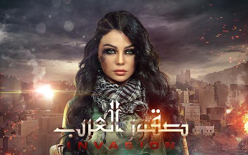 INVASION: صقور العرب  captures d'écran 1