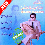 App أغاني ابراهيم العلمي بدون أنترنيت Ibrahim Alami APK for Kindle