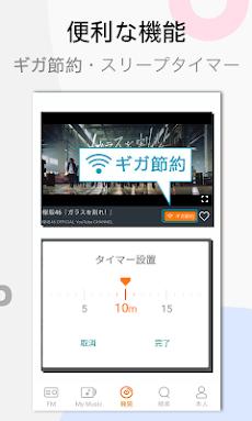YY Music - FM連続再生 WiFiなし ギガ超節約、YouTube音楽・無料音楽を聴き放題のおすすめ画像4