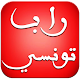 Download أغاني الراب التونسي For PC Windows and Mac