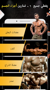Pro Gym Workout (الجيم التدريبات واللياقة البدنية) 2