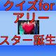クイズforアリー❤️スター誕生✨ジャパンプレミア・レッドカーペットセレモニー✨✨ for PC-Windows 7,8,10 and Mac