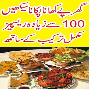 Pakistani food recipes in urdu apps on google play screenshot image forumfinder Gallery