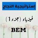 إستراتيجية النجاح في الفيزياء BEM 2019 (الجزء1) icon