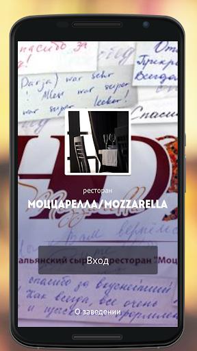 Моццарелла Mozzarella
