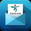 KEB하나은행 스마트 보안인증