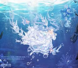 海底の音色