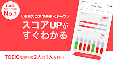 No.1英語教材アプリabceed - 人気英語教材アプリを使ってTOEIC対策や英検の学習をしようのおすすめ画像1