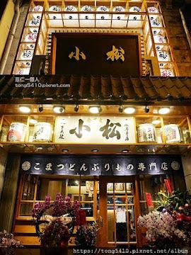 小松丼丼食事處 鹿港店