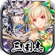 三国双舞 -無双系三国志3DアクションRPGゲーム- - Androidアプリ