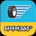 순천이레타이어365(용당동) icon