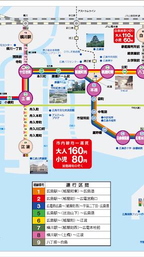 広電電車路線図