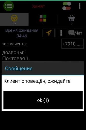 UpTaxi u0412u043eu0434u0438u0442u0435u043bu044c 197 screenshots 3