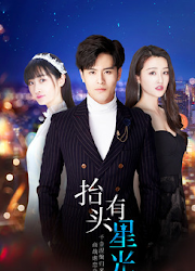 Look Up There's Starlight China Web Drama