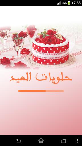 اكلات و حلويات العيد سهلة 2015